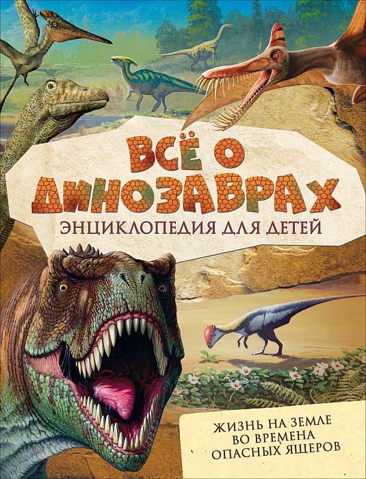 Всё о динозаврахДля детей старшего возраста<br>Всё о динозаврах<br>