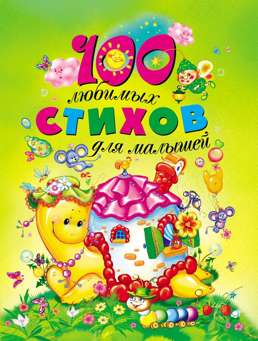 Сборник «100 любимых стихов для малышей»Хрестоматии и сборники<br>Для дошкольного и младшего школьного возраста.<br>