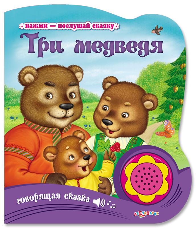 Книга «Три медведя» из серии «Нажми-послушай сказку»Детские сказки - нажми и послушай<br>Книга «Три медведя» из серии «Нажми-послушай сказку»<br>