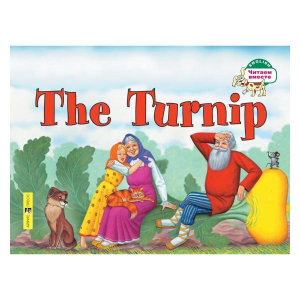 Книга на английском языке из серии Читаем вместе - Репка. The TurnipАнглийский язык для детей<br>Книга на английском языке из серии Читаем вместе - Репка. The Turnip<br>