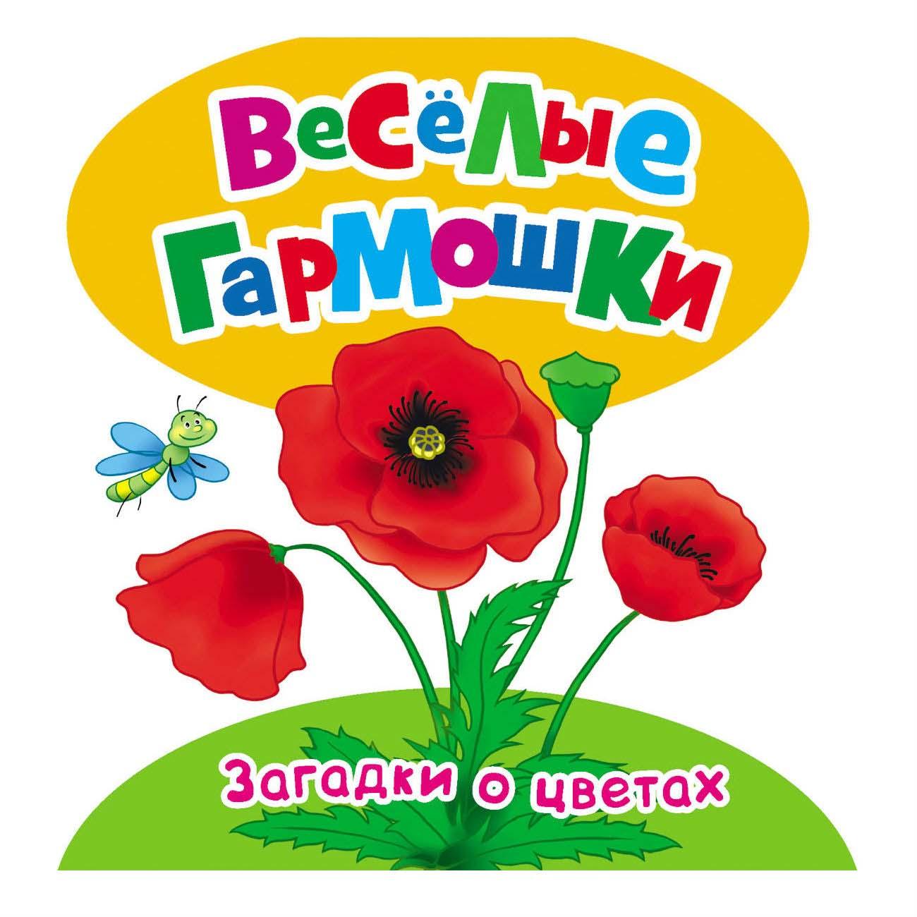 Загадки о цветах - Веселые гармошкиКнижки-малышки<br>Загадки о цветах - Веселые гармошки<br>