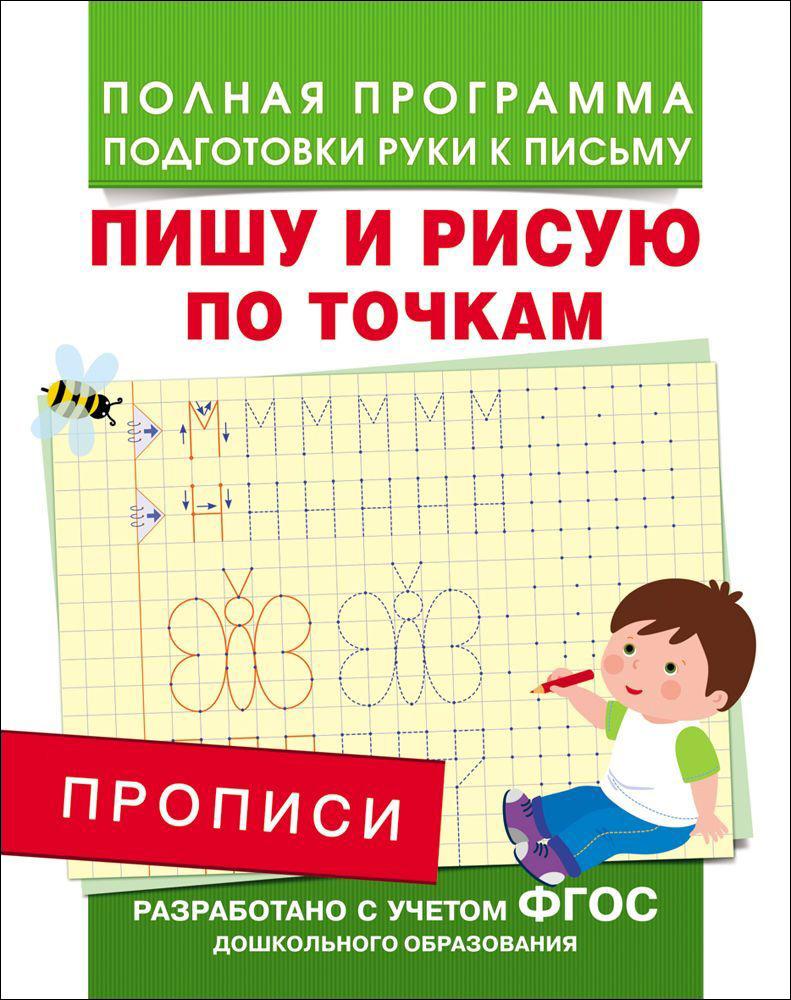 Прописи - Пишу и рисую по точкамПрописи<br>Прописи - Пишу и рисую по точкам<br>
