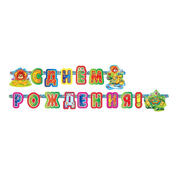 Праздничная гирлянда – С Днем Рождения, дизайн Львенок и Черепаха, 2,7 метраТовары для праздника Союзмультфильм<br>Праздничная гирлянда – С Днем Рождения, дизайн Львенок и Черепаха, 2,7 метра<br>