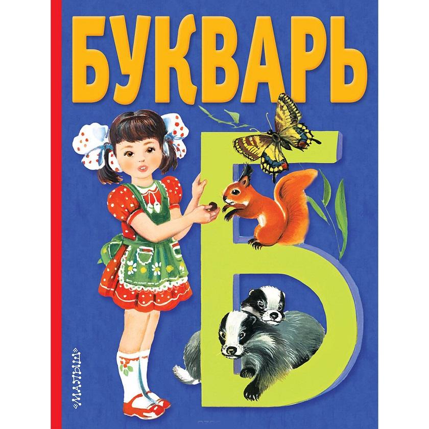 Купить Книга – Букварь из серии Малыш, АСТ