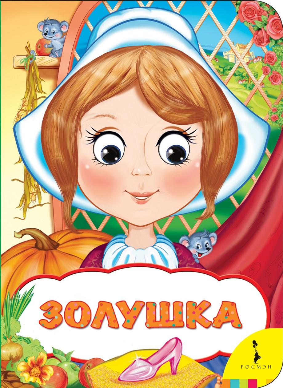 Купить Книга из серии Веселые глазки - Золушка, Росмэн