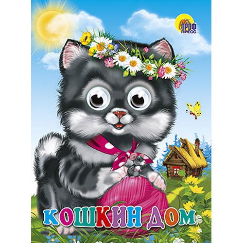 Проф Пресс Книжка с глазками - Кошкин Дом