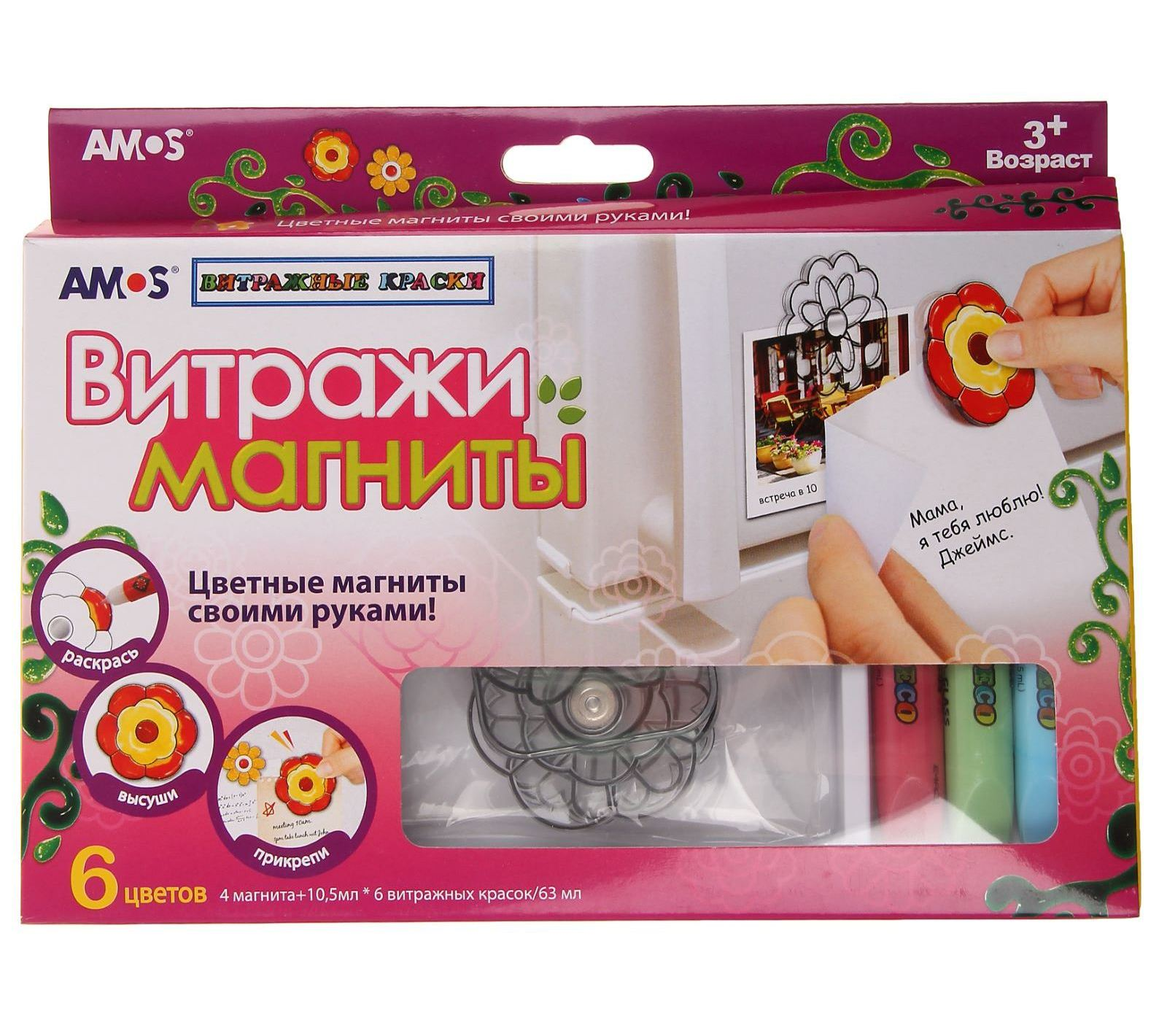 Витражи - Магниты , 4 магнита, 6 цветовВитраж<br>Витражи - Магниты , 4 магнита, 6 цветов<br>