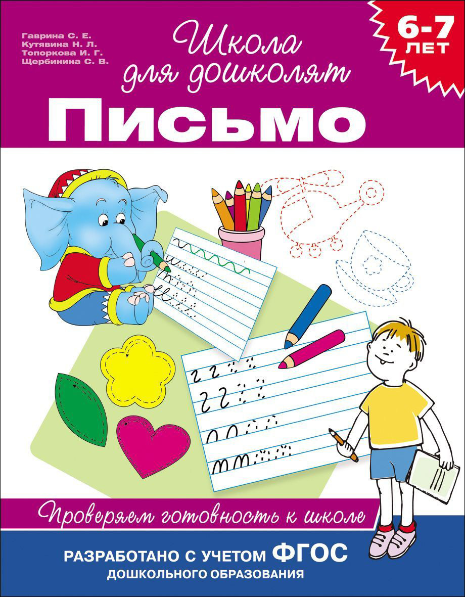 Купить Учебное пособие «Проверяем готовность к школе. Письмо. 6-7 лет», Росмэн