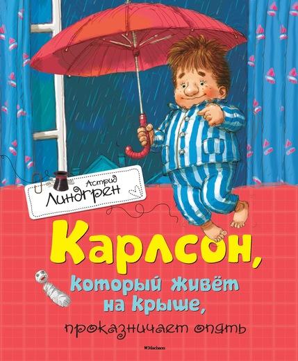 Книга А. Линдгрен «Карлсон, который живет на крыше, проказничает опять»Бибилиотека детского сада<br>Книга А. Линдгрен «Карлсон, который живет на крыше, проказничает опять»<br>