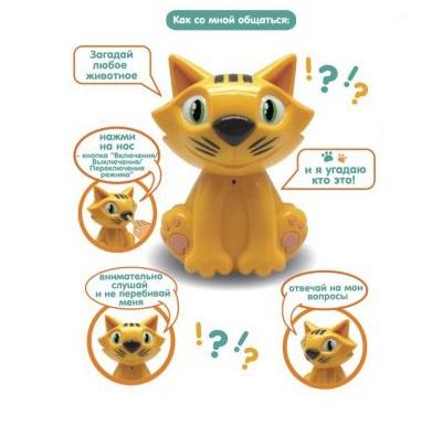 Интерактивная игрушка - КотИнтерактивные животные<br>Интерактивная игрушка - Кот<br>
