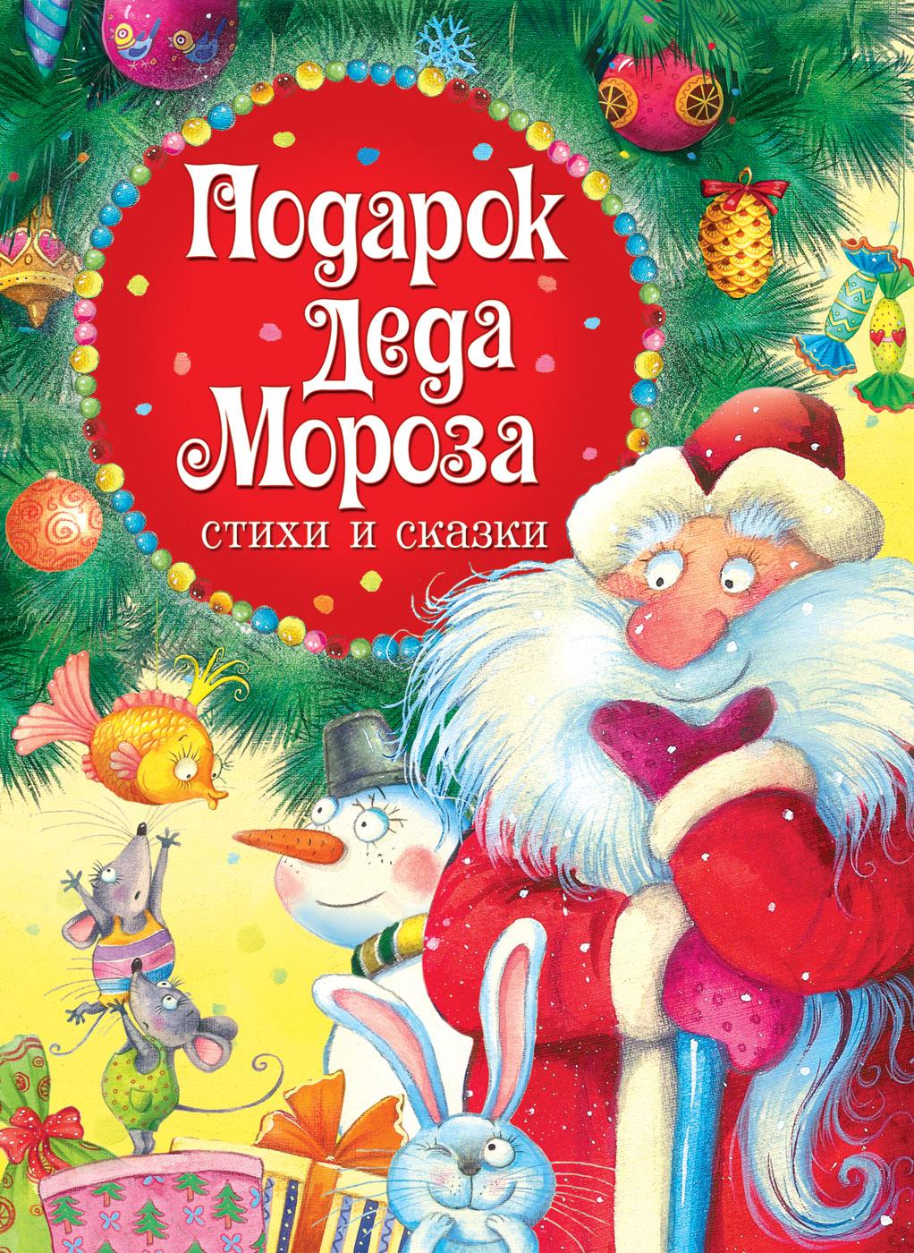 Книга Стихи и сказки - Подарок Деда МорозаПервые Сказки<br>Книга Стихи и сказки - Подарок Деда Мороза<br>