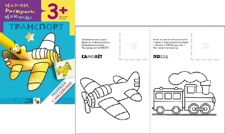 Раскраска с наклейками – ТранспортРаскраски с заданиями<br>Раскраска с наклейками – Транспорт<br>