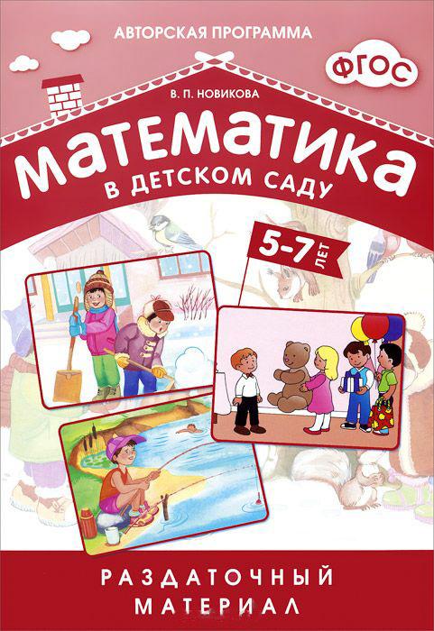 Раздаточный материал - Математика в детском саду, для детей 5-7 летОбучающие книги и задания<br>Раздаточный материал - Математика в детском саду, для детей 5-7 лет<br>