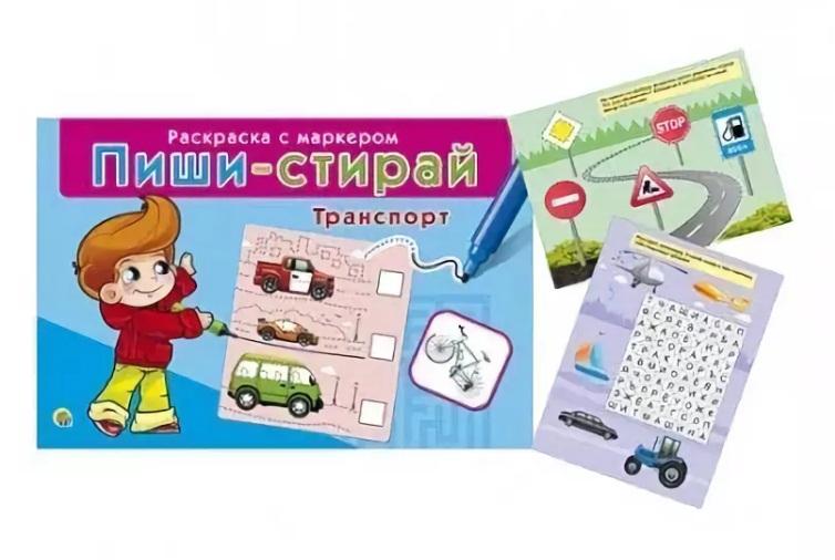 Игра настольная обучающая - Пиши-стирай - Транспорт, Рыжий Кот  - купить со скидкой