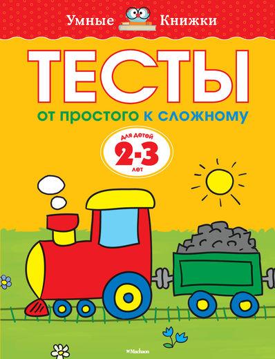 Купить Книга - Тесты. От простого к сложному - из серии Умные книги для детей от 2 до 3 лет, Махаон