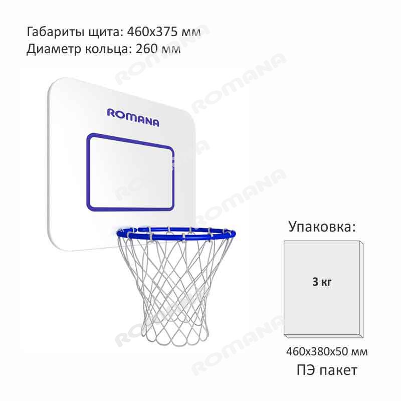Купить Баскетбольное кольцо Дск-Во 92.04-02, Romana