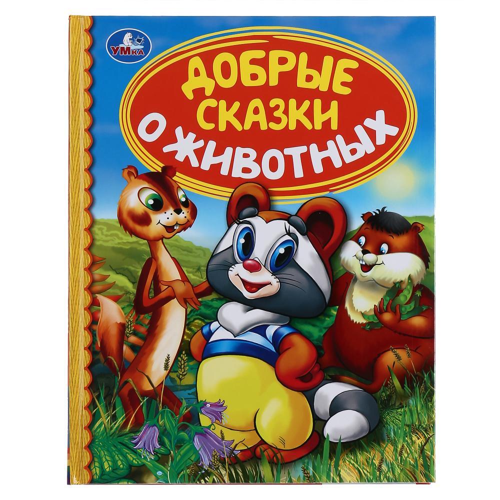 Купить Книга из серии Детская библиотека - Добрые сказки о животных, Умка