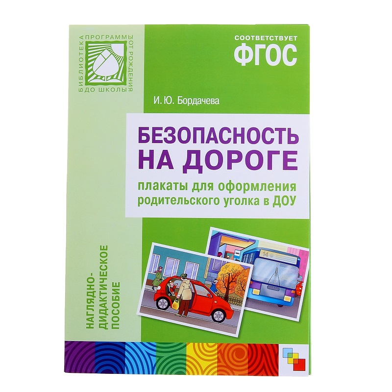 Плакаты для оформления родительского уголка - Безопасность на дорогеРазвивающие пособия и умные карточки<br>Плакаты для оформления родительского уголка - Безопасность на дороге<br>