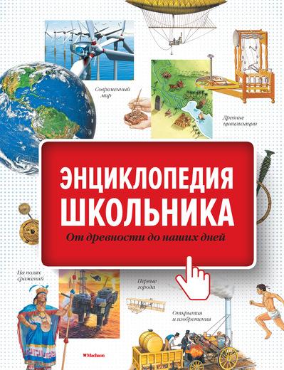 Купить Энциклопедия школьника «От древности до наших дней», Махаон