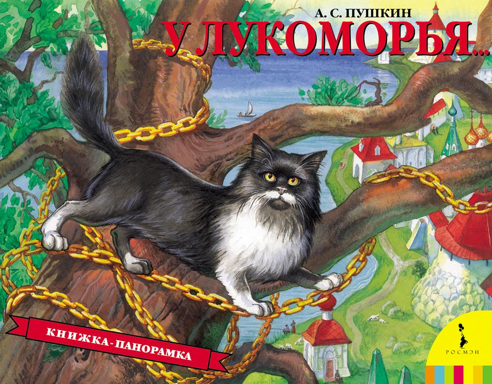 Книга-панорамка «У Лукоморья»Книги-панорамы<br>Книга-панорамка «У Лукоморья»<br>