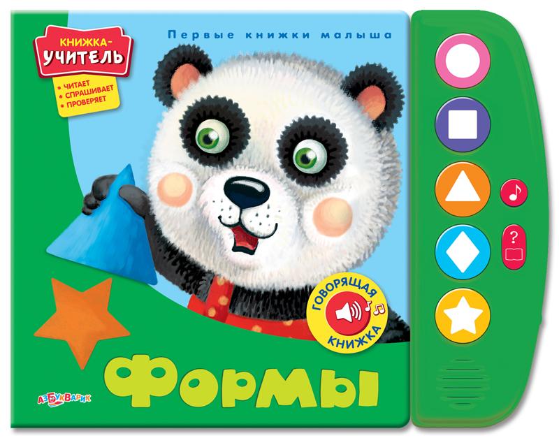 Купить Интерактивная книга - Формы из серии Первые книжки малыша, Азбукварик