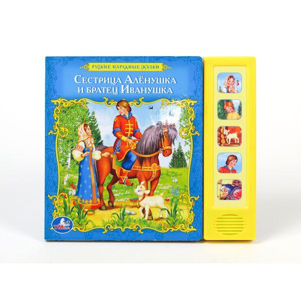 Купить Книга – Русские народные сказки - Сестрица Алёнушка и братец Иванушка, 5 звуковых кнопок, Умка