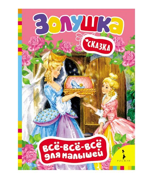 Купить Сказка для малышей «Золушка», Росмэн