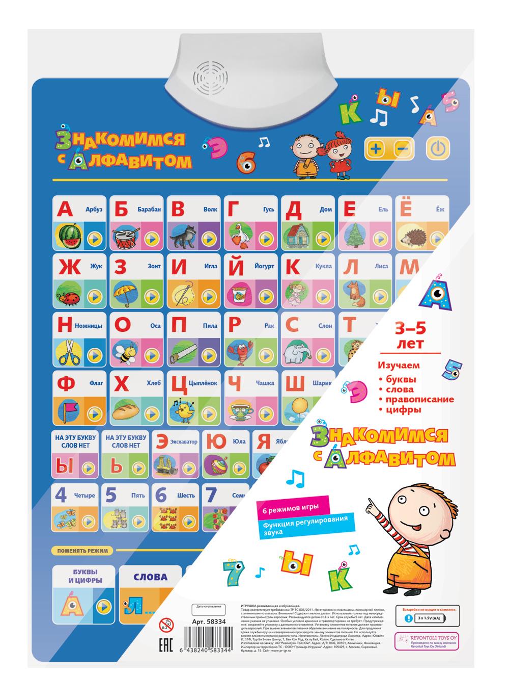Плакат говорящий «Знакомимся с алфавитом»Планшеты, Электронные книги и плакаты<br>Плакат говорящий «Знакомимся с алфавитом»<br>