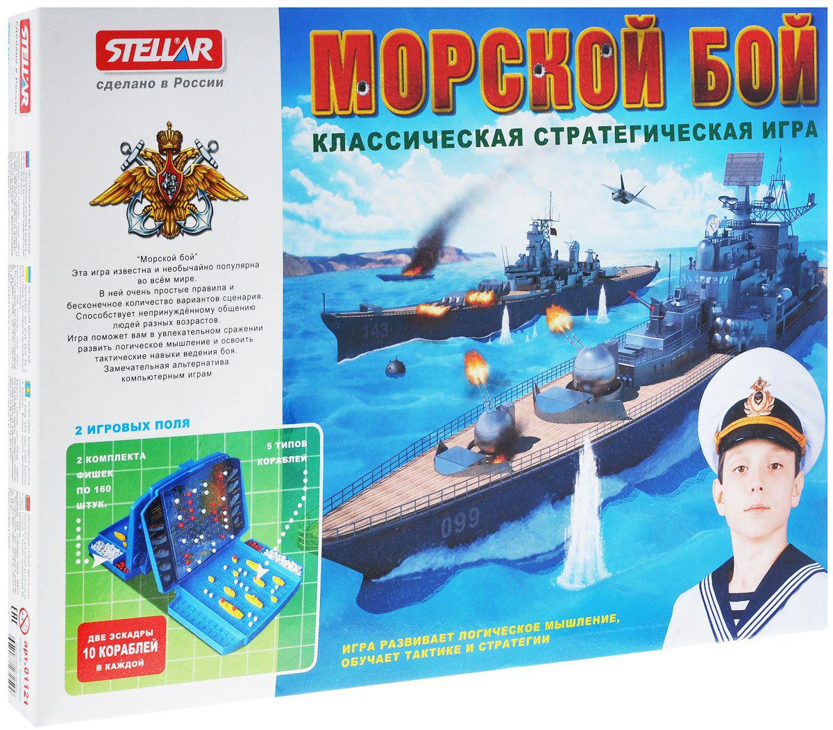 Настольная игра – Морской бой - Морской бой, артикул: 164563