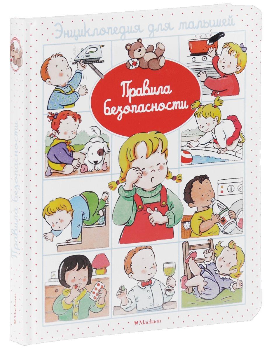 Купить Энциклопедия для малышей Бомон Э. - Правила безопасности в пухлой обложке, Махаон
