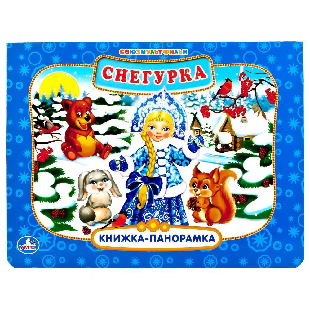 Купить Картонная книжка-панорамка - Снегурка из серии Союзмультфильм, Умка