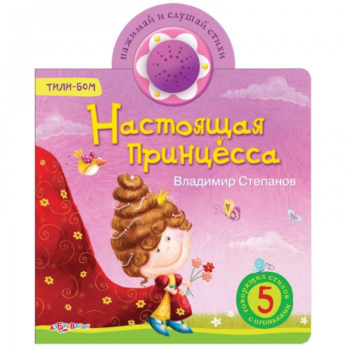Книга - Тили-бом - Настоящая принцесса из серии - Нажми и слушай стихиДетские сказки - нажми и послушай<br>Книга - Тили-бом - Настоящая принцесса из серии - Нажми и слушай стихи<br>
