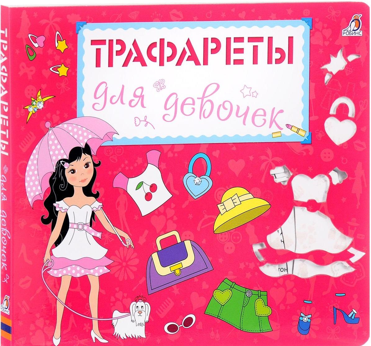 Книга для рисования - Трафареты для девочекКниги для детского творчества<br>Книга для рисования - Трафареты для девочек<br>