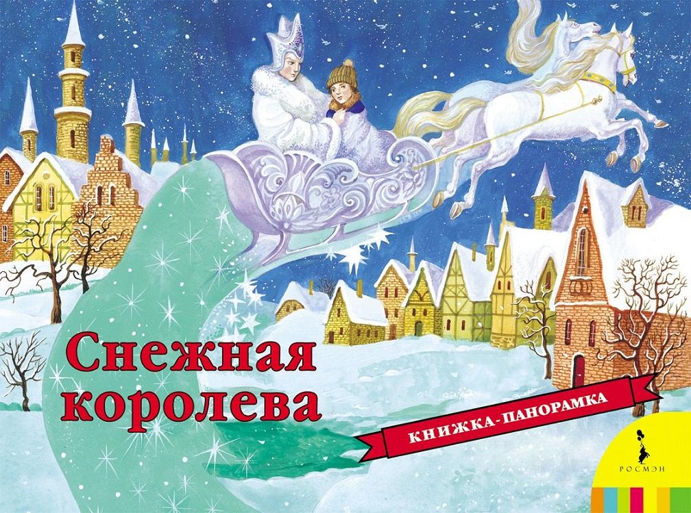 Книжка-панорамка - Снежная королеваКниги-панорамы<br>Книжка-панорамка - Снежная королева<br>