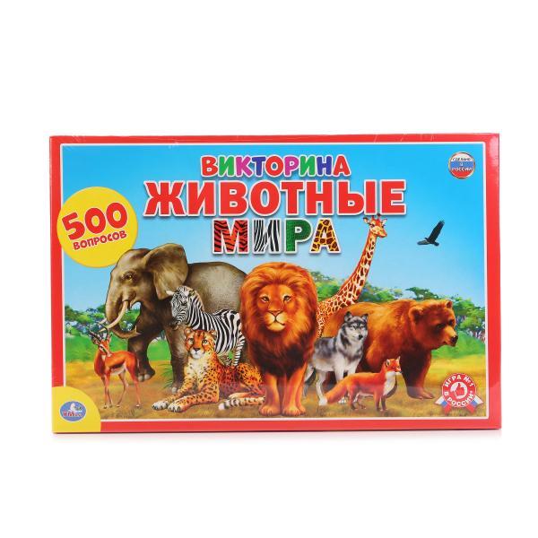 Викторина из 500 Вопросов – Животные мираВикторины<br>Викторина из 500 Вопросов – Животные мира<br>
