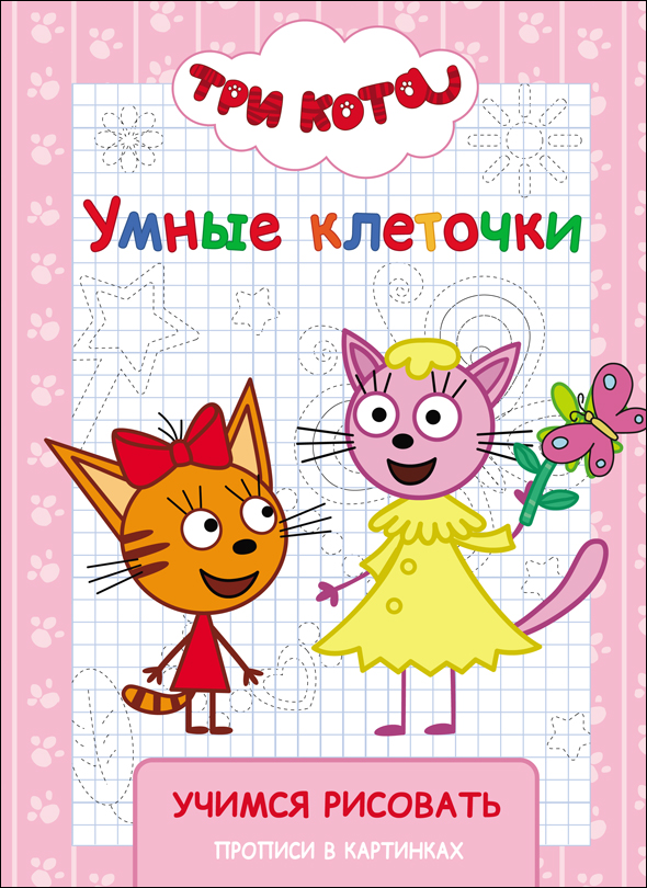 Пропись - Три Кота - Умные клеточки. Учимся рисовать