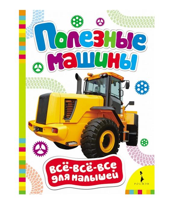 Книга для раннего развития малыша «Полезные машины»Обучающие книги<br>Книга для раннего развития малыша «Полезные машины»<br>