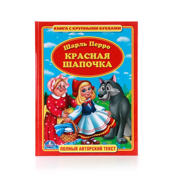 Книга с крупными буквами Шарль Перро. Красная ШапочкаКлассная классика<br>Книга с крупными буквами Шарль Перро. Красная Шапочка<br>