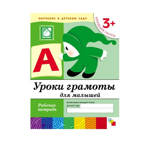 Рабочая тетрадь «Уроки грамоты для малышей. Младшая группа»Развивающие пособия и умные карточки<br>Рабочая тетрадь «Уроки грамоты для малышей. Младшая группа»<br>