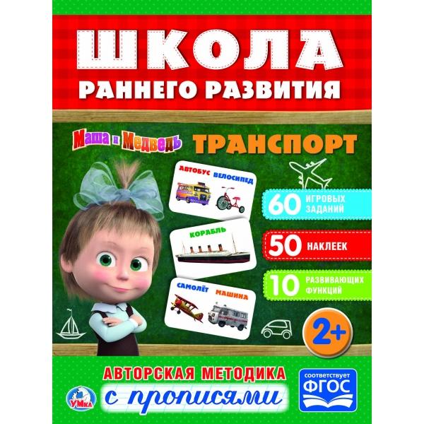 Купить Обучающая активити с 50 наклейками – Маша и Медведь. Транспорт, Умка