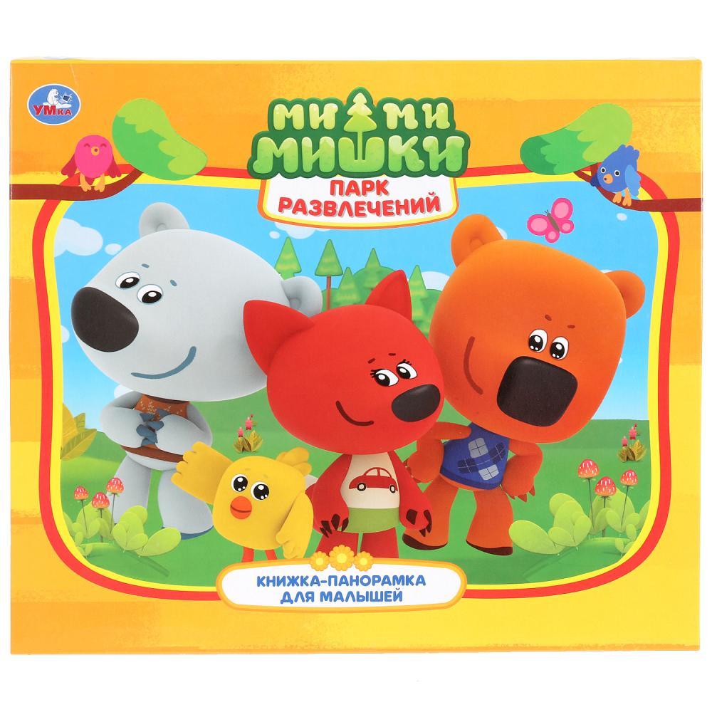 Купить Книжка-панорамка для малышей - Парк развлечений. Ми-ми-мишки, Умка