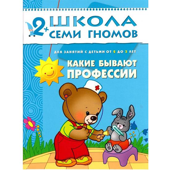 Книга Школа Семи Гномов - Третий год обучения. Какие бывают профессииРазвивающие пособия и умные карточки<br>Книга Школа Семи Гномов - Третий год обучения. Какие бывают профессии<br>