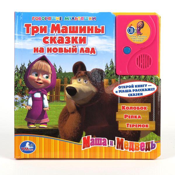 Говорящая книга с аудиосказкой Маша и Медведь - Три Машины сказкиДетские сказки - нажми и послушай<br>Говорящая книга с аудиосказкой Маша и Медведь - Три Машины сказки<br>