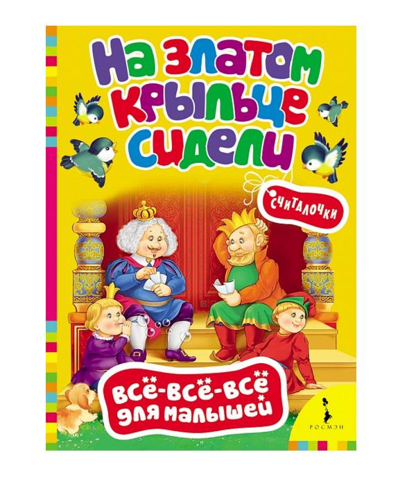 картинка Сборник считалок для малышей «На златом крыльце сидели» от магазина Bebikam.ru