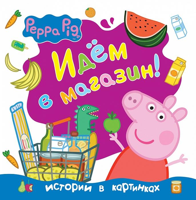 Книга с твердой обложкой «Свинка Пеппа. Идём в магазин!»Свинка Пеппа Peppa Pig<br>Книга с твердой обложкой «Свинка Пеппа. Идём в магазин!»<br>
