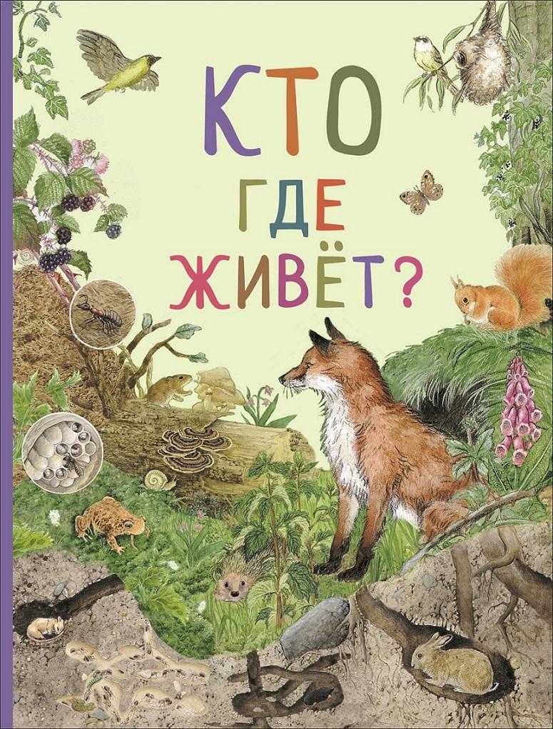 Купить Книга из серии Удивительный мир животных - Кто где живет?, Росмэн