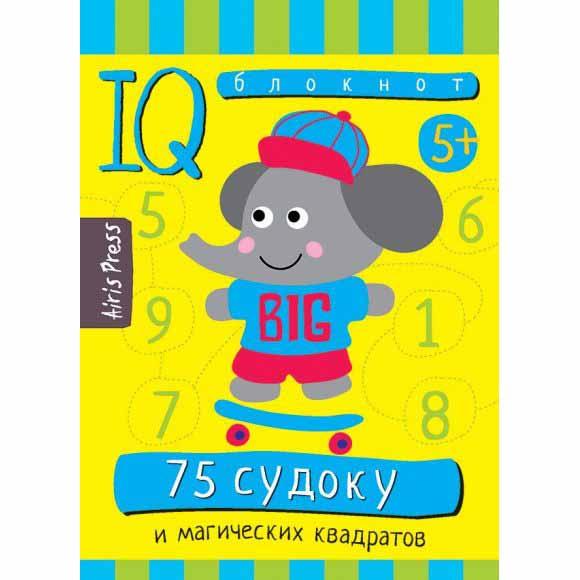 Умный блокнот - 75 судоку и магических квадратовЗадания, головоломки, книги с наклейками<br>Умный блокнот - 75 судоку и магических квадратов<br>