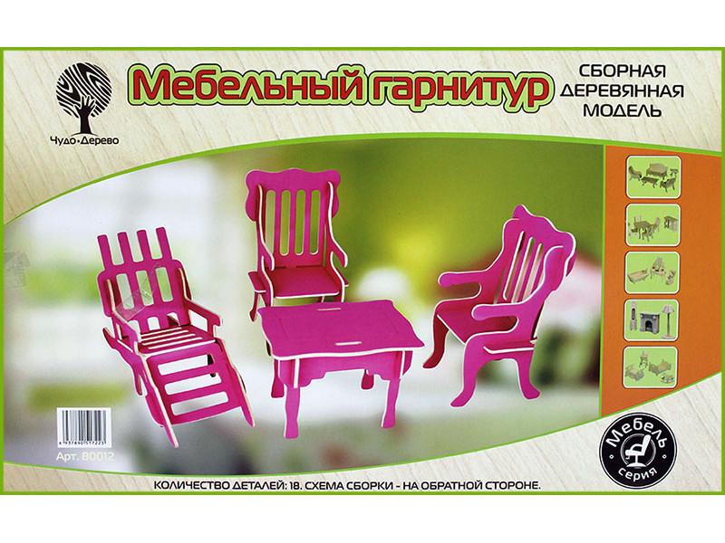 Модель деревянная сборная - Мебельный гарнитур для отдыхаПазлы объёмные 3D<br>Модель деревянная сборная - Мебельный гарнитур для отдыха<br>