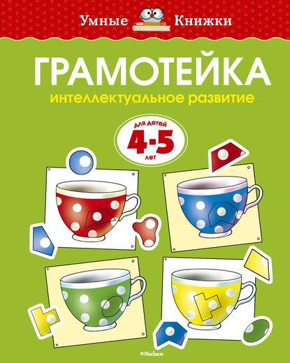 Пособие из серии «Умные Книжки» - «Грамотейка. Интеллектуальное развитие», для детей 4-5 годаРазвивающие пособия и умные карточки<br>Пособие из серии «Умные Книжки» - «Грамотейка. Интеллектуальное развитие», для детей 4-5 года<br>