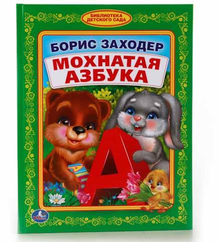 Книга из серии Библиотека детского сада – Мохнатая азбукаУчим буквы и цифры<br>Книга из серии Библиотека детского сада – Мохнатая азбука<br>